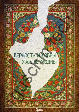 """Декоративная панель """"Guschin"""" & """"Саша Крамар"""" - """"Верность и ковры уже не модны"""""""