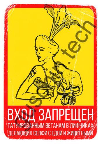 "Декоративная панель ""Guschin"" & ""Саша Крамар"" - ""Вход запрещен веганам"""