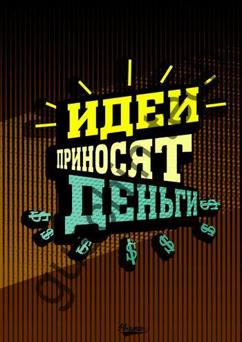 "Декоративная панель ""Guschin"" & ""Саша Крамар"" - ""Идеи приносят деньги"""