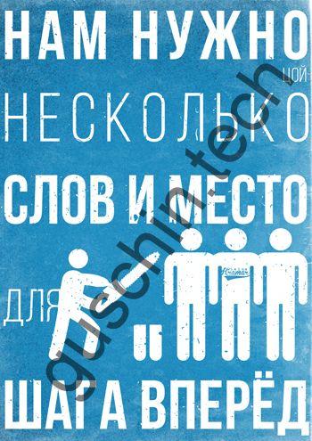 "Декоративная панель ""Guschin"" & ""Саша Крамар"" - ""Место для шага вперед"""