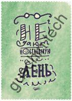 """Декоративная панель """"Guschin"""" & """"Саша Крамар"""" - """"Не дают нобелевку за лень"""""""