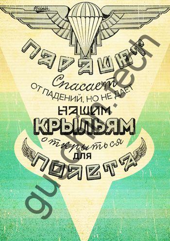 "Декоративная панель ""Guschin"" & ""Саша Крамар"" - ""Парашют спасает от падений"""