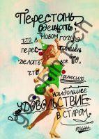 """Декоративная панель """"Guschin"""" & """"Саша Крамар"""" - """"Перестань обещать"""""""
