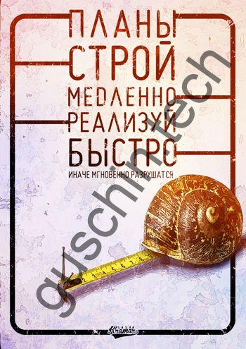 "Декоративная панель ""Guschin"" & ""Саша Крамар"" - ""Планы строй медленно, реализуй быстро"""