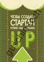 "Декоративная панель ""Guschin"" & ""Саша Крамар"" - ""Стартап"""