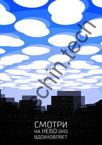 "Декоративная панель ""Guschin"" & ""Саша Крамар"" - ""Смотри на небо"""