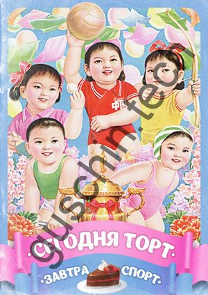 "Декоративная панель ""Guschin"" & ""Саша Крамар"" - ""Сегодня торт завтра спорт"""