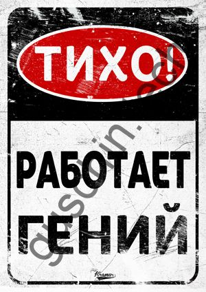 "Декоративная панель ""Guschin"" & ""Саша Крамар"" - ""Работает гений"""