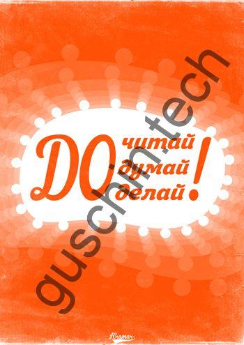 "Декоративная панель ""Guschin"" & ""Саша Крамар"" - ""Додумай"""