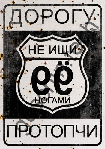 "Декоративная панель ""Guschin"" & ""Саша Крамар"" - ""Дорогу не ищи"""