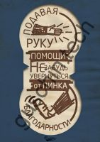 "Декоративная панель ""Guschin"" & ""Саша Крамар"" - ""Подавая руку помощи"""
