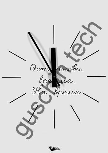 """Декоративная панель """"Guschin"""" & """"Саша Крамар"""" - """"Останови время на время"""""""
