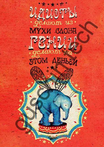 """Декоративная панель """"Guschin"""" & """"Саша Крамар"""" - """"Идиоты делают из мухи слона"""""""