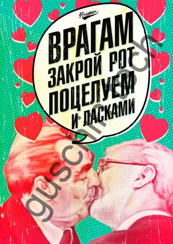 """Декоративная панель """"Guschin"""" & """"Саша Крамар"""" - """"Закрой рот поцелуем"""""""