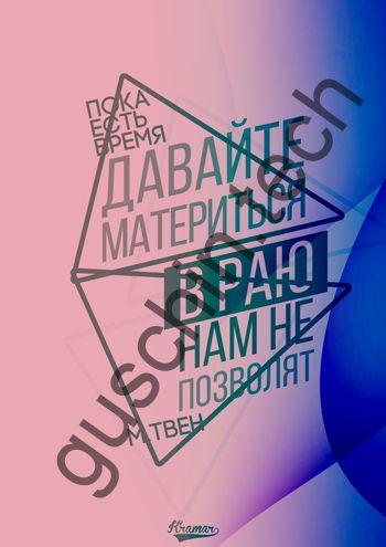 "Декоративная панель ""Guschin"" & ""Саша Крамар"" - ""В раю"""