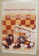 Шашечная композиция Михаила Галкина