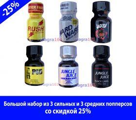 Набор из 6 попперсов в Ростове