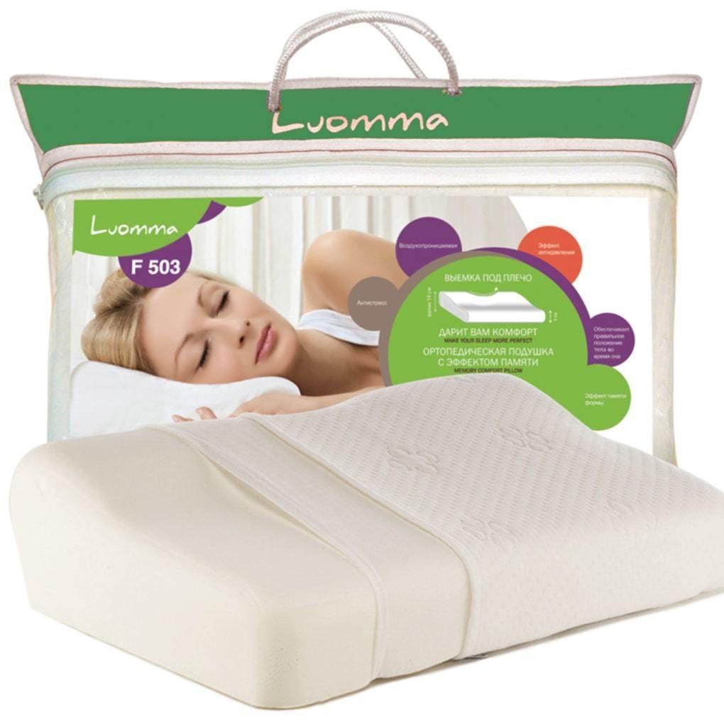 Подушка ортопедическая с эффектом памяти, выемкой под плечо и двумя валиками 9/14 см