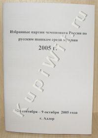 Чемпионат России 2005г