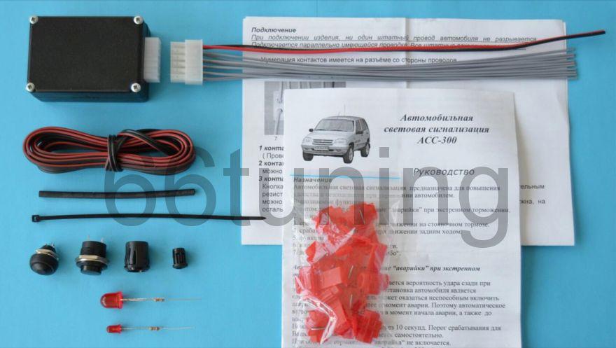 Автомобильная световая сигнализация АСС-300