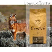 "Кофе CUATTRO ""Ethiopia"""