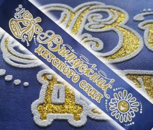 Лента для выпускников детского сада, 3d, синяя, атлас