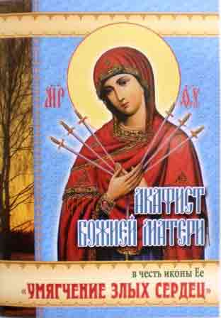 """Акафист Божией Матери в честь иконы Ее """"Умягчение злых сердец"""""""