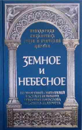 Земное и небесное: Из творений святителей Василия Великого, Григория Богослова и Иоанна Златоуста