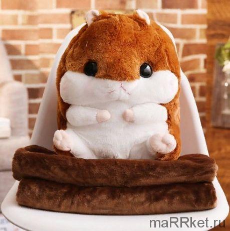 Подушка-игрушка с пледом. Хомяк 3 в1 (коричневый)