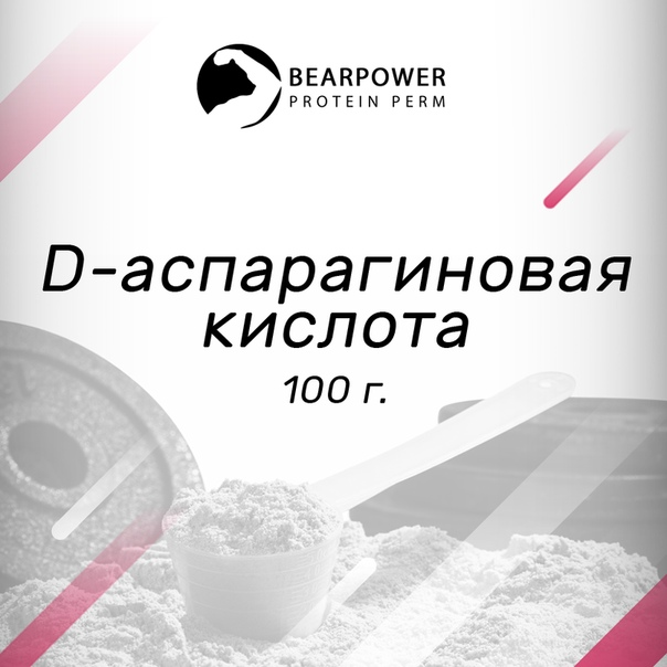 D-аспарагиновая кислота 100 г