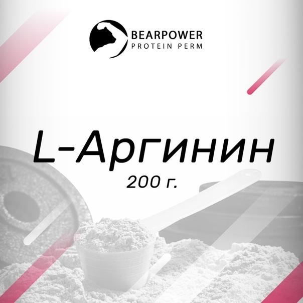 L-Аргинин 200 г