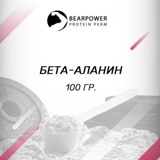 Бета-аланин 100 г
