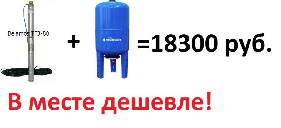 Насос Belamos TF3-80 и гидроаккумулятор Аквабрайт 100 л