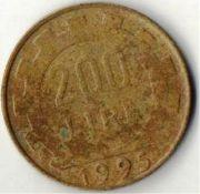 200 лир. 1995 год. Италия.