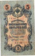5 рублей. 1909 год. УА-145.