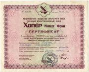 Сертификат Хопёр Инвест Фонд. № 2524985. 1994 год.