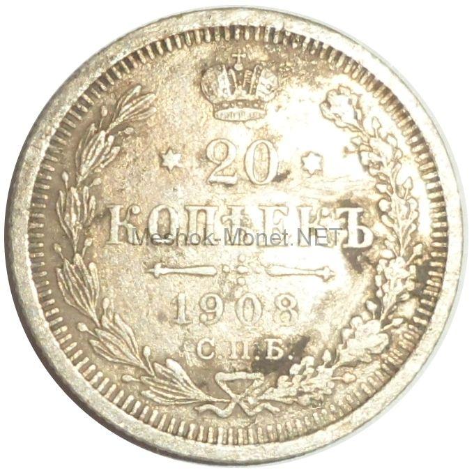 20 копеек 1908 года СПБ - ЭБ # 1