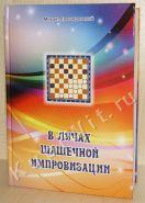 В лучах шашечной импровизации