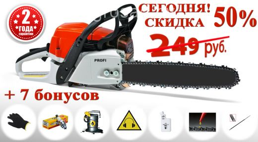 Бензопила Profi 5200