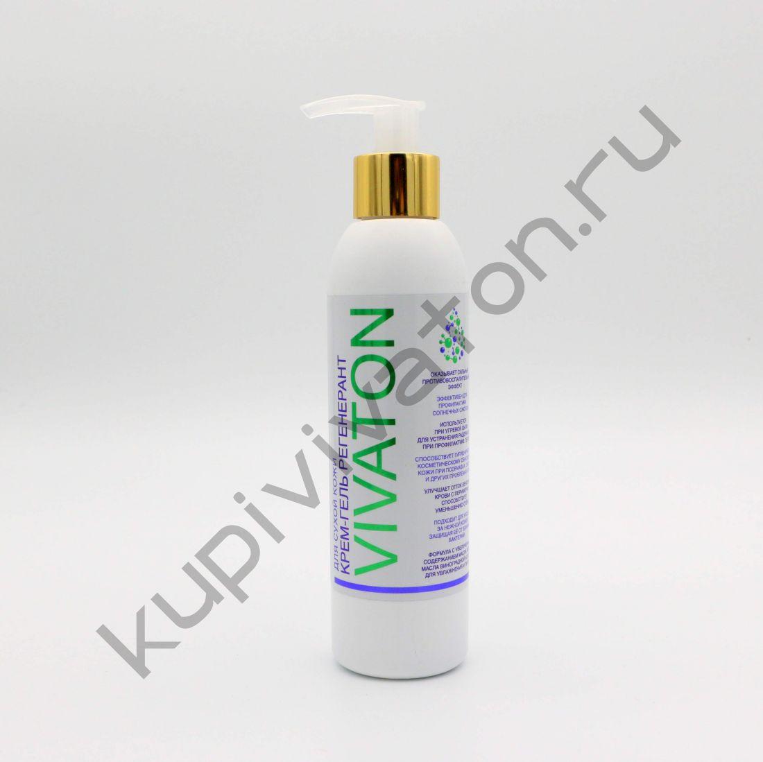 Крем – гель регенерант для сухой кожи «Виватон» + 200 мл.