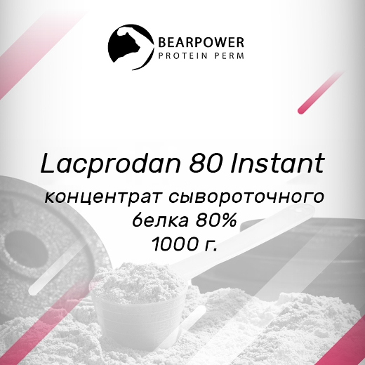 Lacprodan-80 instant - концентрат сывороточного белка 80%