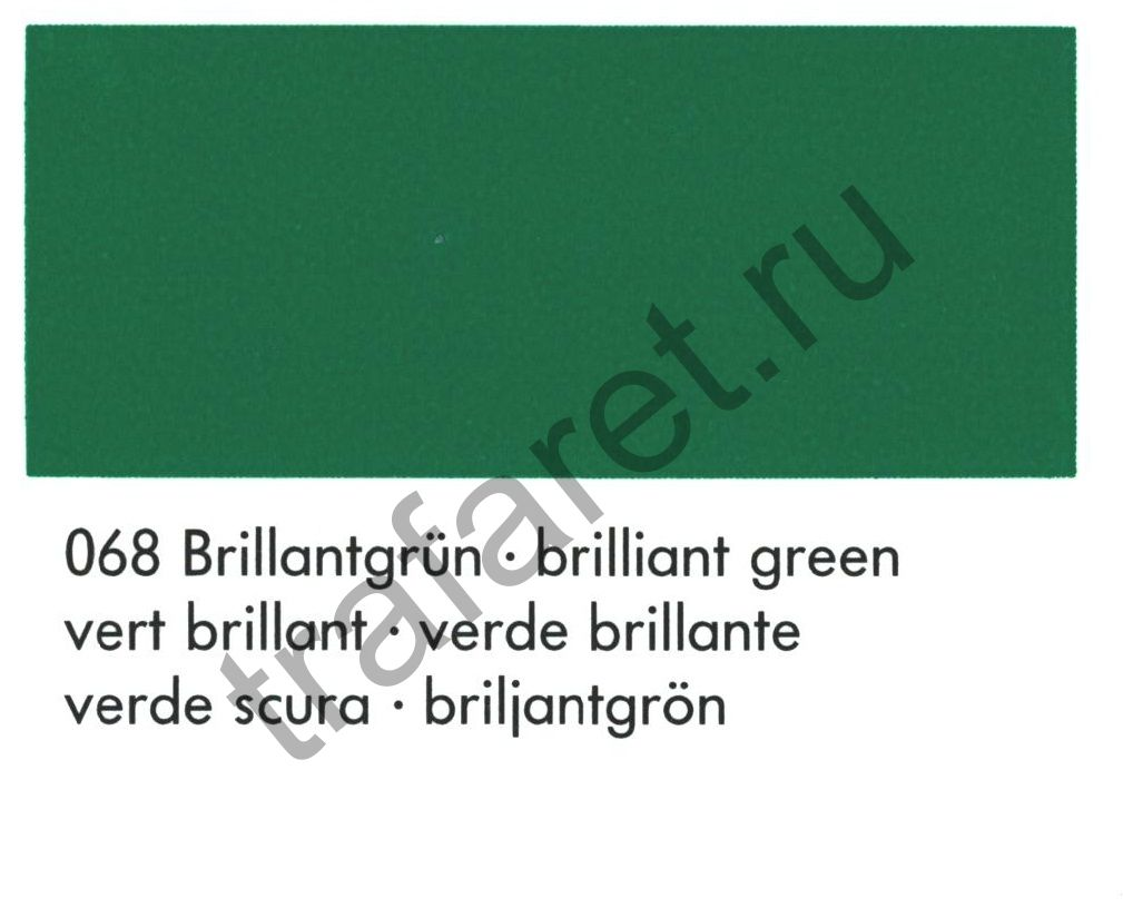 Краска Marabu Glasfarbe GL 068 Brilliant Green 1 л