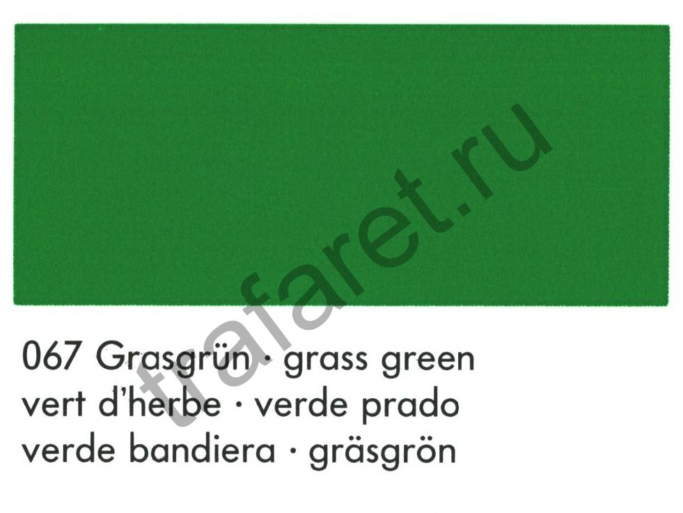 Краска Marastar SR 067 Grass Green 1 л.
