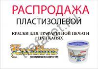 Краска пластизоль Excalibur 551 ColorPro Base / База (3,8 литра)