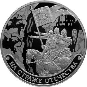 3 рубля 2018 г. На страже Отечества (Русские воины в доспехах)