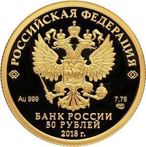 50 рублей 2018 г. 200-летие со дня рождения И.С. Тургенева
