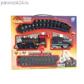 """Железная дорога """"Первый поезд"""" (свет, звук, дым), 14 элементов"""