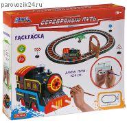 """Железная дорога """"Серебряный путь"""" с паровозом для раскрашивания, 124 см"""