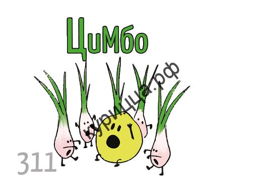 "Табак X ""Цимбо"" (""Лемонграсс"") 1 гр."