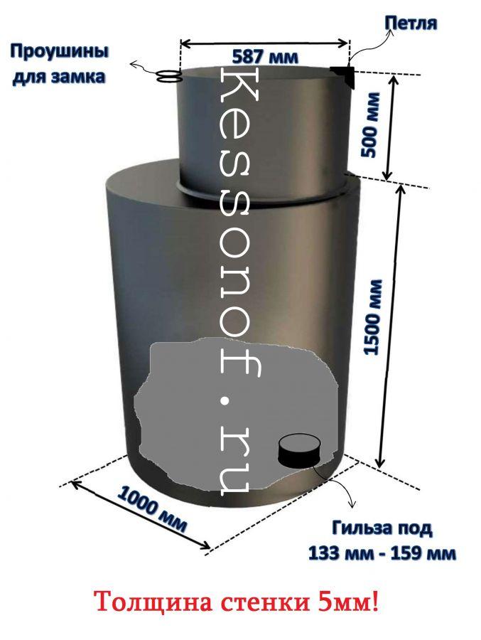 Кессон нестандартный круглый  5мм-1000мм-2000мм